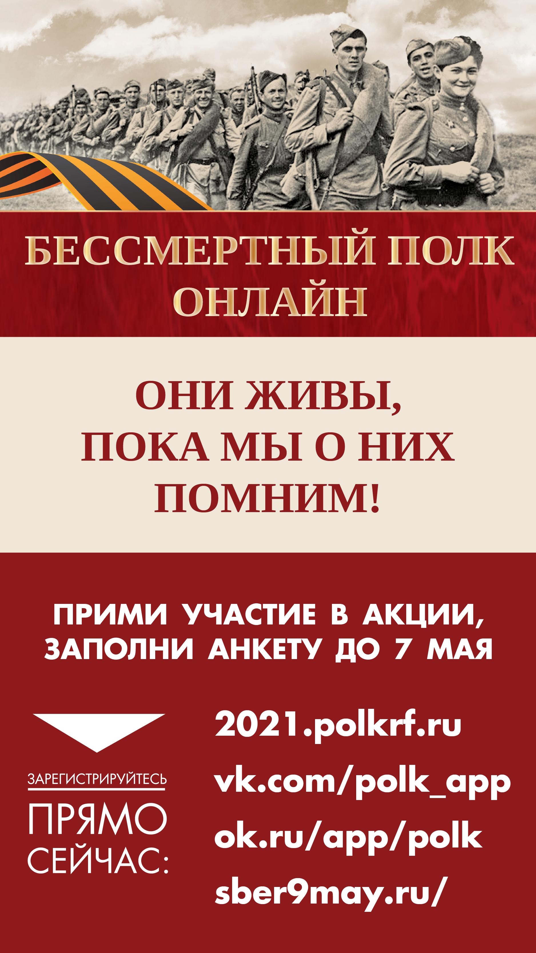 Победа 2021